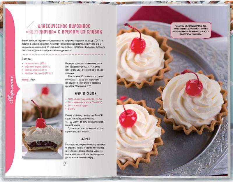 сборник рецепту тортов и пирожных гостовских